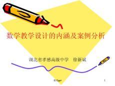 徐新斌:新课程高中数学教学设计例说