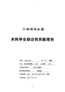 财经信息管理系统用友u8综合实验报告