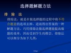 高考文综(历史)复习策略(b