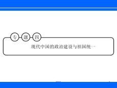 历史必修一专题四现代中国的政治建设与祖国统一复习ppt课件