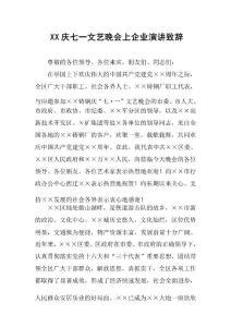 XX庆七一文艺晚会上企业演讲致辞