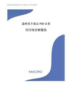 温州关于成立PCB公司可行性分析报告(范文)