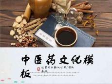 中醫藥文化ppt模板