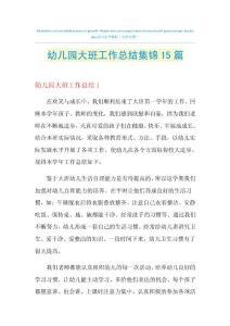 2021年幼儿园大班工作总结集锦15篇.doc