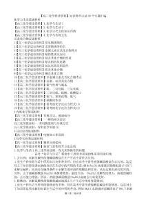 2021年03月27日高考考前复习资料高三化学晨读资料汇编(Word版zj)