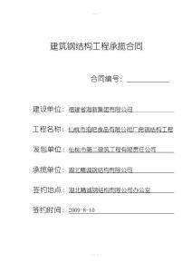 建筑鋼結構工程承攬合同(標準范本)