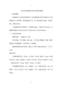 承式鋼管混凝土拱橋監理細則(1)