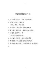 【管理精品】莘都麗景促銷口號