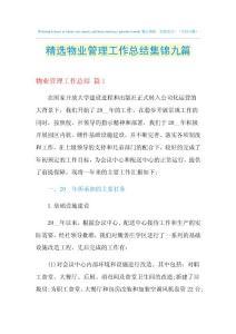 2021年精选物业管理工作总结集锦九篇.doc