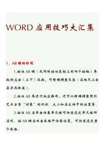 WORD应用技巧大汇集