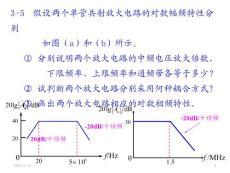 模拟电路简明教程35章习题答案