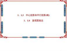 【課堂新坐標】16-17學年高中數學蘇教版必修二第一章立