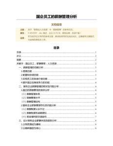 国企员工的薪酬管理分析(经济论文)