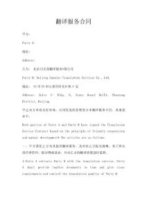 翻译服务合同