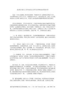 2022年北京航空航天大学英语语言文学专业考研必看成功上岸前辈复习经验分享