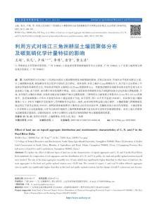 利用方式对珠江三角洲耕层土壤团聚体分布及碳氮磷化学计量特征的影响