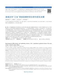 """县域乡村""""三生""""系统发展时空分异与优化决策"""