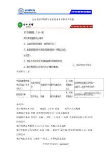 北京電影學院數字電影技術考研參考書真題高分經驗