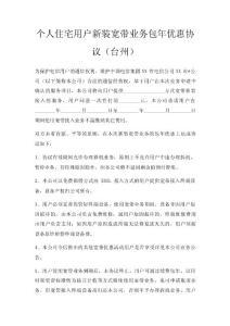个人住宅用户新装宽带业务包年优惠协议台州