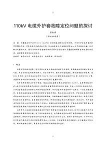 kv電纜外護套故障定位問題的探討【最新精選】