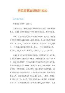 岗位竞聘演讲致辞2020.doc
