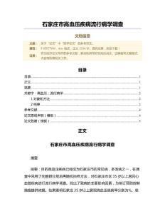 石家庄市高血压疾病流行病学调查(论文范文)