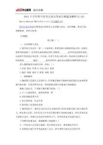 2021下半年四川省考公务员考试行测题及解析(5.24)