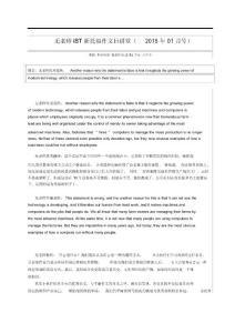 无老师ibt新托福作文巨讲堂(2015-1-7月)