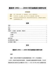 莆田市1992——20XX年艾滋病流行病学分析(经济微论文)