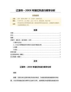 辽源市~20XX年猩红热流行病学分析(经济微论文)