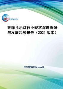 故障指示燈行業現狀深度調研與發展趨勢報告(2021版本)