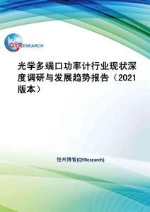 光學多端口功率計行業現狀深度調研與發展趨勢報告(2021版本)