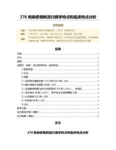 276例麻疹病例流行病学特点和临床特点分析(经济论文)