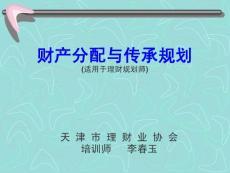 最新理财规划师课件-财产规划--李春玉
