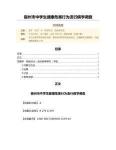 宿州市中学生健康危害行为流行病学调查(论文范文)