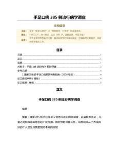 手足口病385例流行病學調查(醫學微論文)