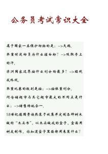 2014公务员考试常识(知识)大全【最新完整版】
