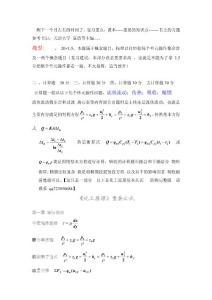 江南大学化工原理历年考研试题