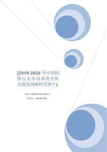2019-2026年中国校服行业市场深度分析及投资战略研究报告