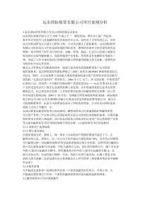 远东国际租赁有限公司资料