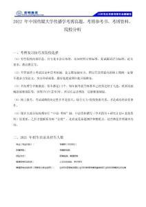 2022年考博:中國傳媒大學傳播學考博真題、考博參考書,考博資料,難度分析