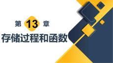 《MySQL数据库应用案例教程》挂机宝www.miaokaiyun.com教程课件 第13章