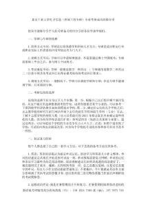 2022北京工業大學電子信息(控制工程專碩)專業考研復習經驗分享