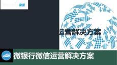 微盟银行行业微信运营解决方案ppt课件