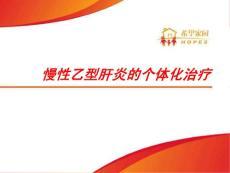 乙肝的个体化治疗090615-MCC