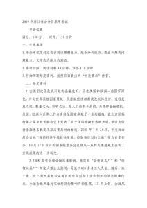 2009年浙江省公务员录用考试