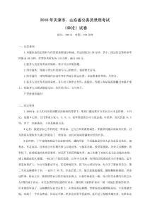 2010年天津市山东申论真题