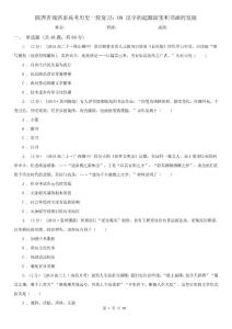 陜西省商洛市高考歷史一輪復習:08 漢字的起源演變和書畫的發展