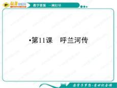 语文课件(新人教版选修《中国小说欣赏》)