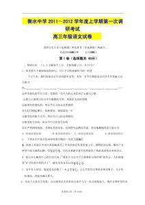 河北省衡水中学2011—2012学年度高三上学期一调考试(pdf)